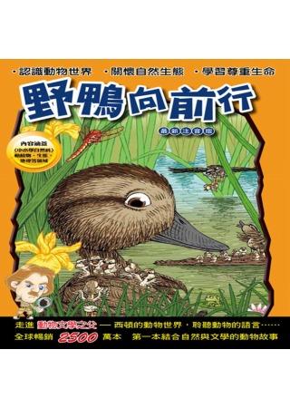 西頓動物小說:野鴨向前行
