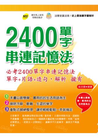 2400單字串連記憶法