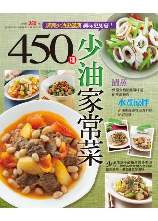 450 種少油家常菜