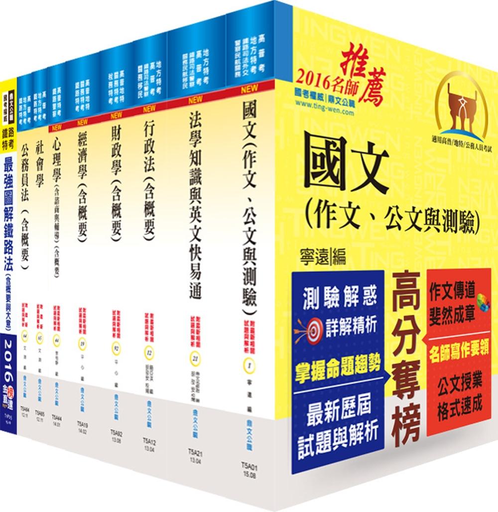 鐵路特考高員三級(財經廉政)套書(贈題庫網帳號、雲端課程)