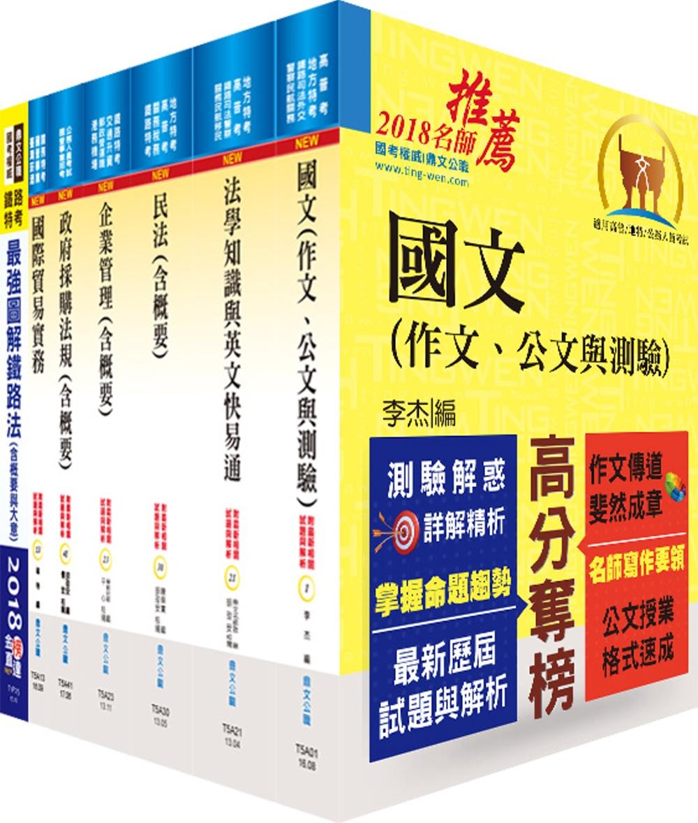 鐵路特考高員三級(材料管理)套書(不含物料管理)(贈題庫網帳號、雲端課程)