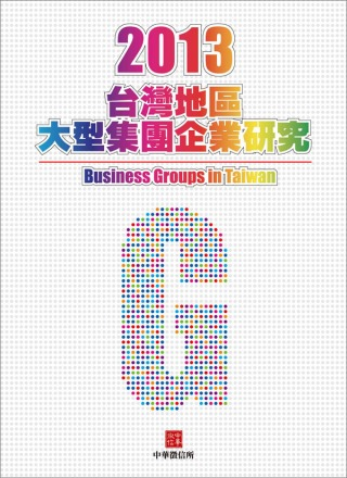 2013年台灣大型集團企業研究(附贈網路資料庫使用帳號)