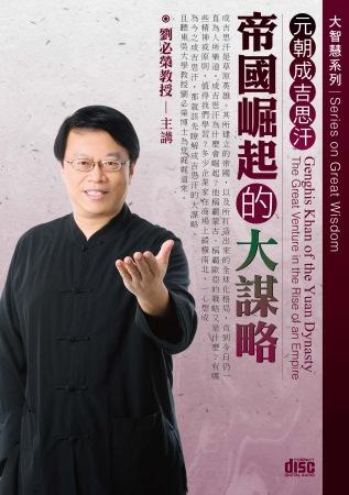 元朝成吉思汗:帝國崛起的大謀略(無書,附2CD)