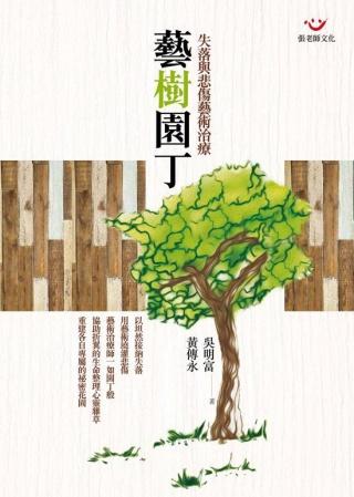 藝樹園丁:悲傷與失落藝術治療
