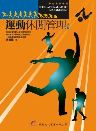 運動休閒管理(2版)