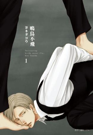 鳴鳥不飛(01)