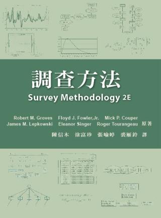 調查方法 中文第一版 2014年