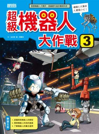 超級機器人大作戰 3