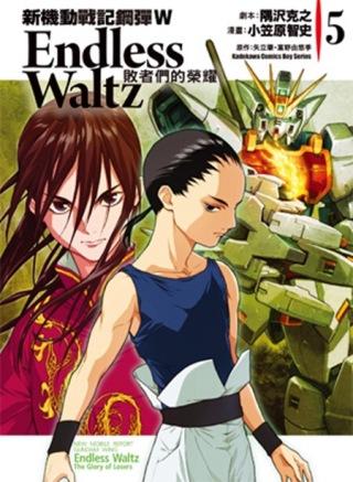 新機動戰記鋼彈W Endless Waltz 敗者們的榮耀 05