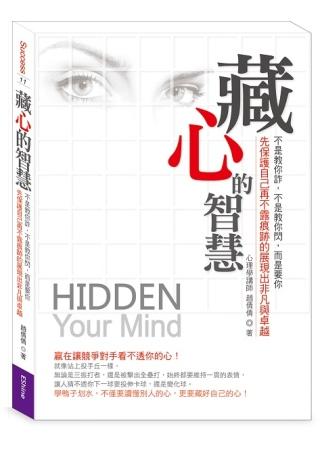 藏心的智慧:先保護自己再不露痕跡的展現出非凡與卓越!