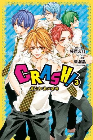 CRASH^!3 邁向超偶的階梯