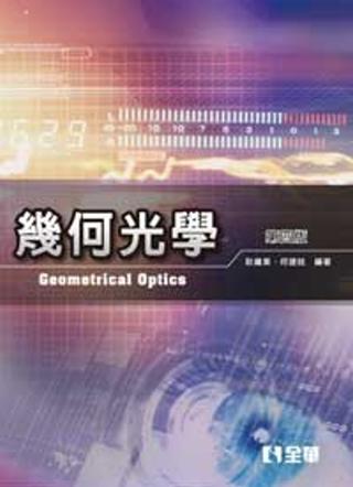 幾何光學 第四版