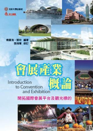 會展產業概論:開拓國際會展平台及觀光標的