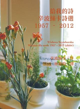 給我的詩:辛波絲卡詩選 1957–2012