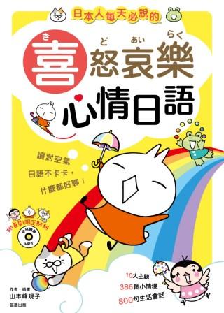 日本人每天必說的喜怒哀樂心情日語 (附MP3)