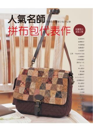名師拼布包代表作:手提包 波奇小包112款,史上最多紙型^!
