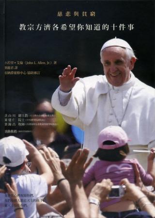 教宗方濟各希望你知道的十件事、教宗本篤十六世希望你知的十件事