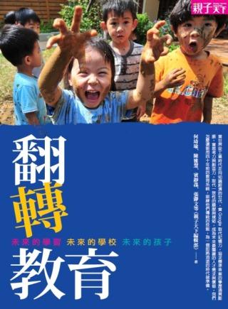 翻轉教育:未來的學習,未來的學校,未來的孩子