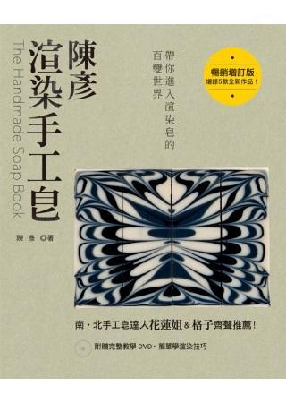 陳彥渲染 皂^(暢銷增訂版^)^(附贈完整教學DVD^)