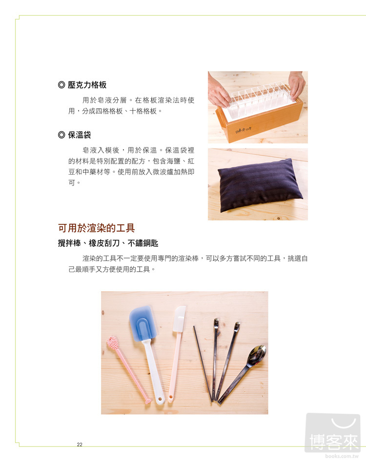 http://im2.book.com.tw/image/getImage?i=http://www.books.com.tw/img/001/061/68/0010616899_b_04.jpg&w=655&h=609