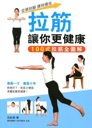 拉筋讓你更健康:100式拉筋全圖解