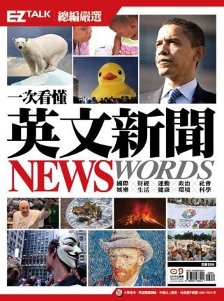 一次看懂英文新聞 News Words!:EZ TALK 總編 特刊 1書2MP3,隨書附