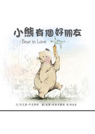 小熊有個好朋友