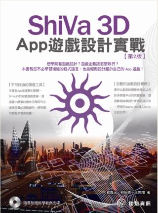 ShiVa 3D App遊戲 實戰 第2版  附範例光碟