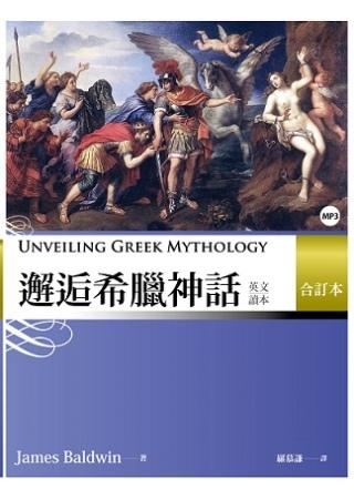 邂逅希臘神話:英文讀本 【合訂本】 (20K+ 1MP3)