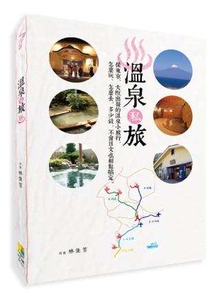 溫泉私旅:從東京、大阪出發的溫泉小旅行,怎麼玩、怎麼去,多少錢,不會日文也輕鬆搞定!