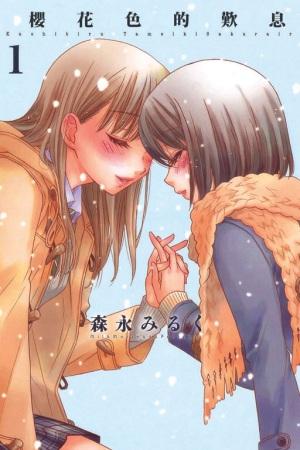 櫻花色的歎息 1