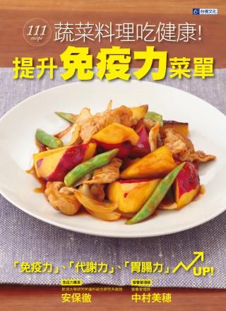 提升免疫力菜單:111道蔬菜料理吃健康