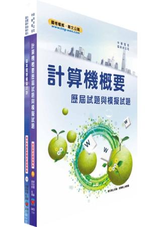 中華電信 宏華人力派駐中華電信客戶 人員 模擬試題套書