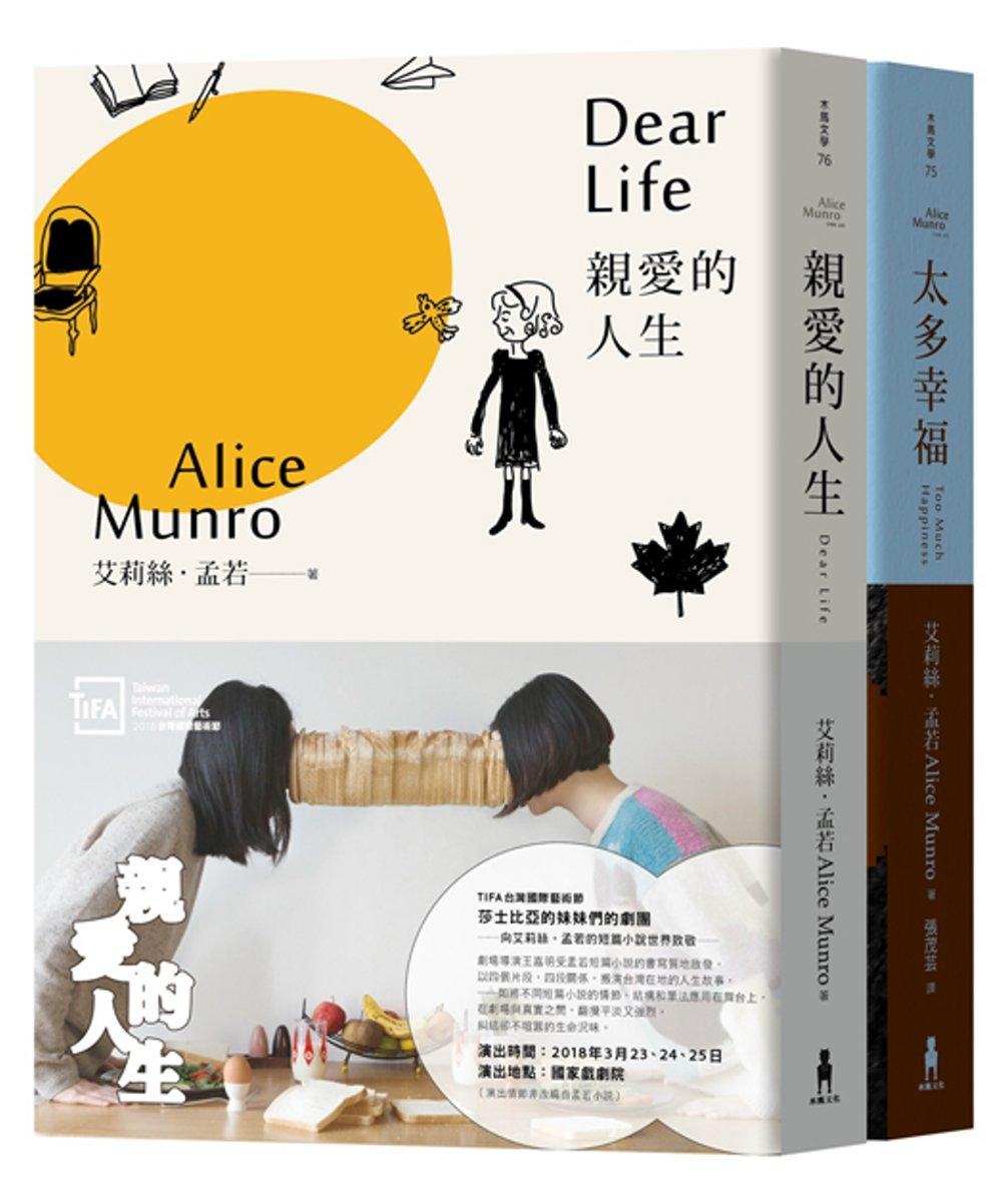 諾貝爾獎得主艾莉絲.孟若短篇小說集:《太多幸福》&《親愛的人生》