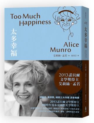 太多幸福:諾貝爾獎得主艾莉絲.孟若短篇小說集1