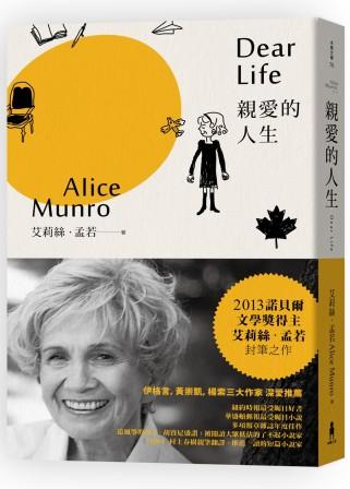 親愛的人生:諾貝爾獎得主艾莉絲.孟若短篇小說集2