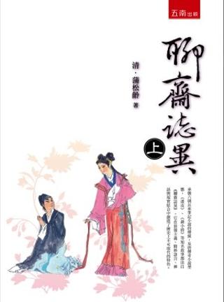 聊齋誌異 (上)(2版)