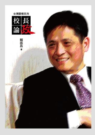 校長論政:台灣關懷系列