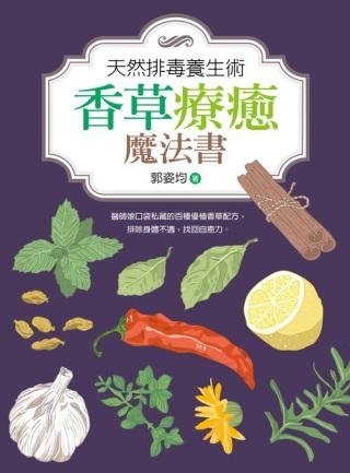 天然排毒養生術:香草療癒魔法書