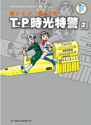 藤子.F.不二雄大全集 T‧P時光特警(02)