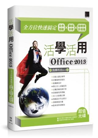 活學活用Office 2013:全方位 搞定文件編輯X數據分析X簡報 應用  附DVD