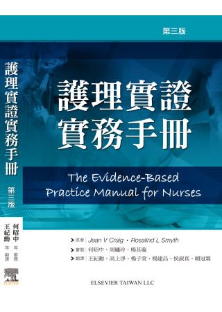 護理實證實務手冊 (第三版)