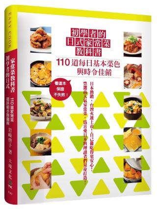 初學者的日式家常菜教科書:110道每日基本菜色到時令佳餚,超詳細的步驟圖解,有這本保證不失敗!