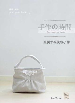 手作的時間 縫製幸福袋包小物