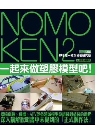 NOMOKEN2 野本憲一模型技術研究所:一起來做塑膠模型吧!