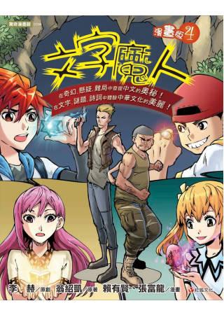 文字魔人漫畫版4