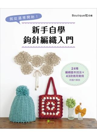 新手自學鉤針編織入門:24種編織 技法 × 43款應用實例