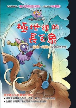蝙蝠巴特冒險記:極地裡的長毛象
