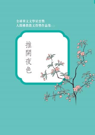 全球華文文學星雲獎 人間佛教散文得獎作品集(二):推開夜色