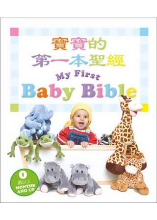 寶寶的第一本聖經 (中英對照):My First Baby Bible